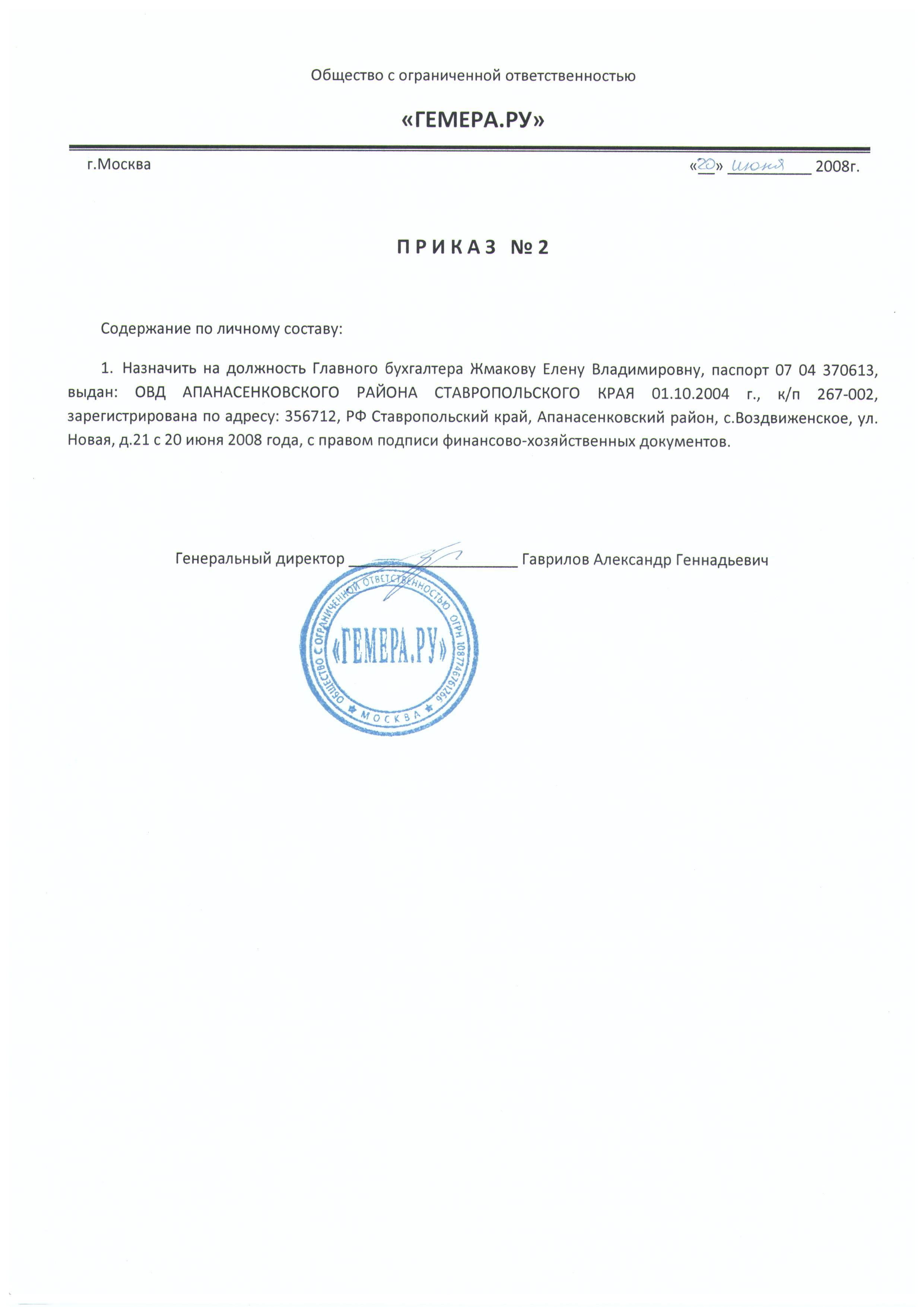 Образец приказа о назначении на должность генерального директора